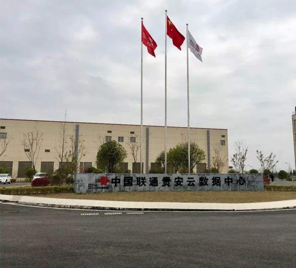 中国联通贵安云数据中心